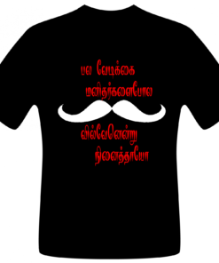 Naan Veelven Endru Ninaithaiyo Bharathiyar quote T Shirt